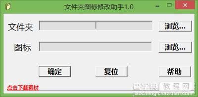 如何更改文件夹图标?1