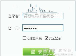 win8开启和关闭密码明文显示的方法4