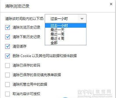 YY浏览器怎么清理浏览器缓存2