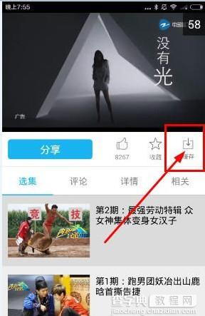 中国蓝tvapp下载路径是什么1