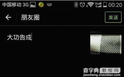 微信怎么转发朋友圈的图片说说SEO学堂