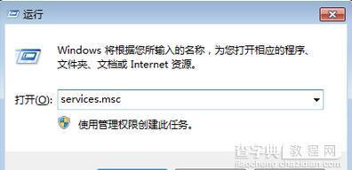 电脑中IE浏览器提示服务器正在运行导致无法打开如何解决1
