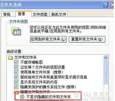 XP系统如何显示隐藏的文件夹1