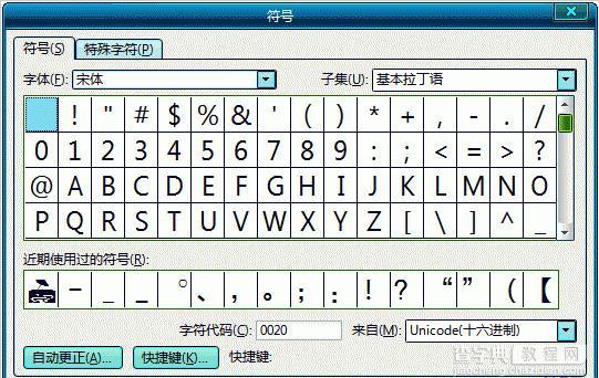 Word文档怎么插入特殊符号2