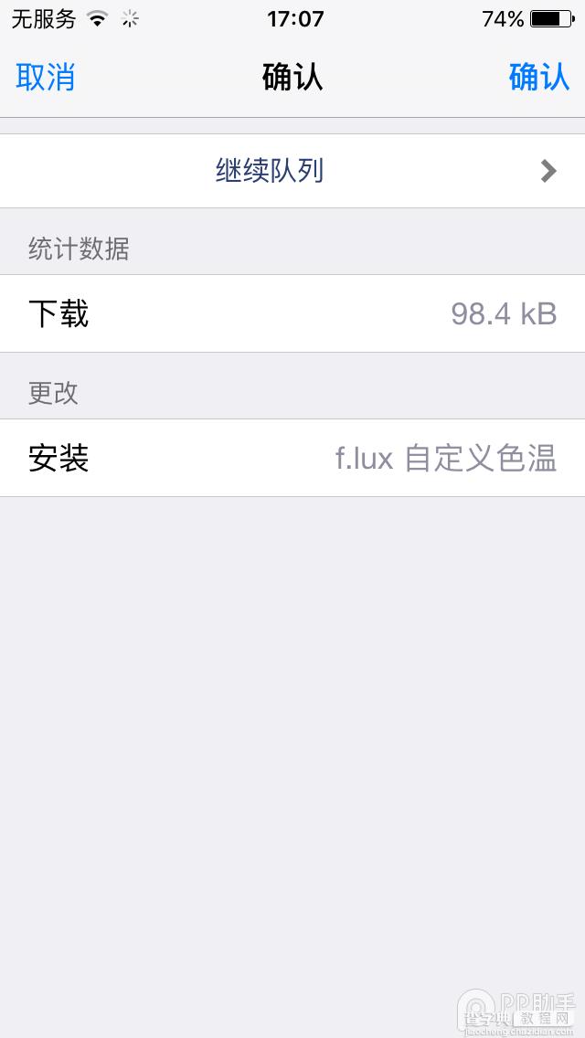 自定义色温插件f.lux兼容iOS9越狱3