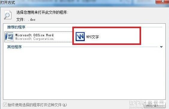 更换WPS安装后默认开启方式4