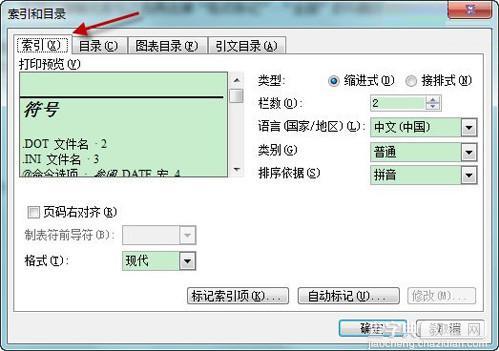 以索引项的汉语拼音首字母作为排