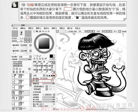 巧用Illustrator设计快速实现矢量插画效果技巧介绍5