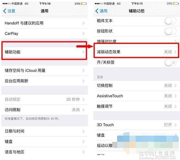 iphone6s如何延长待机时间?5