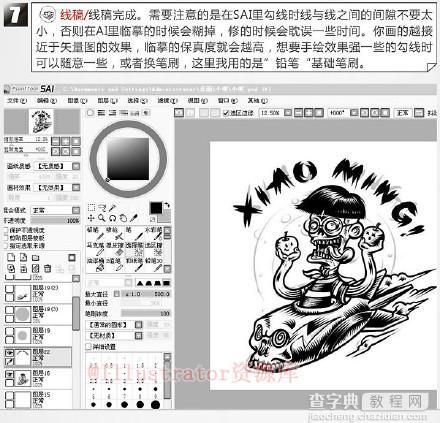 巧用Illustrator设计快速实现矢量插画效果技巧介绍6