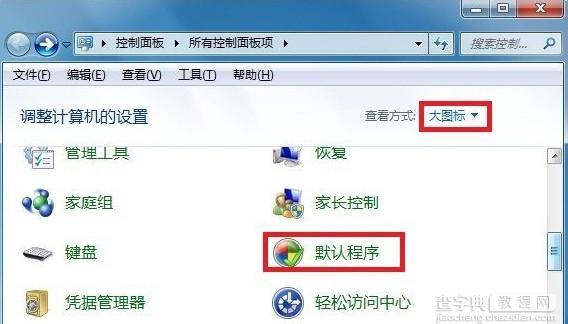 更换WPS安装后默认开启方式2