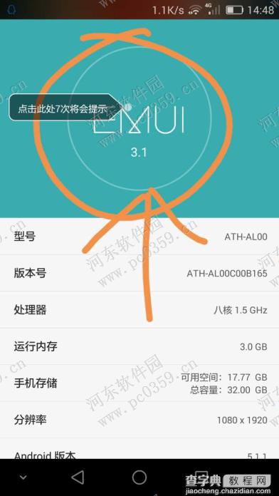 华为荣耀7开启开发人员模式的方法4