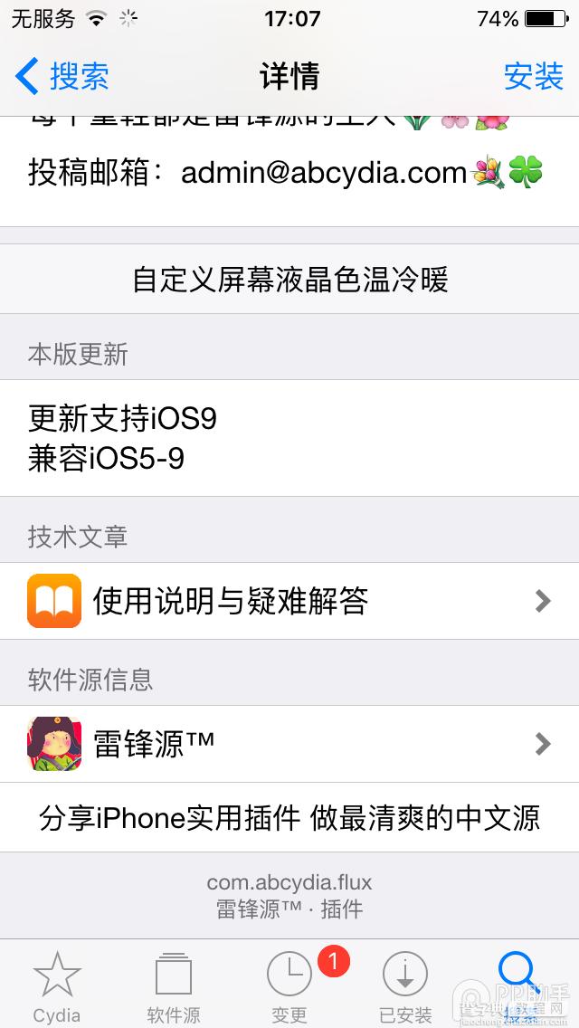 自定义色温插件f.lux兼容iOS9越狱2