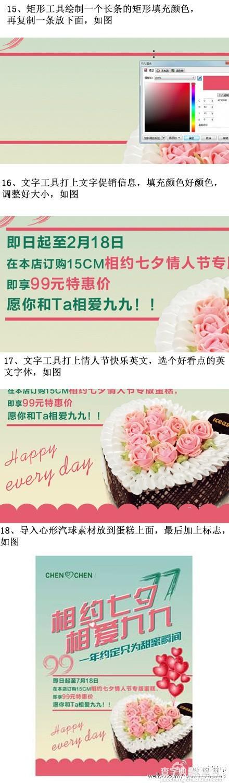 巧用CDR设计蛋糕店七夕海报8