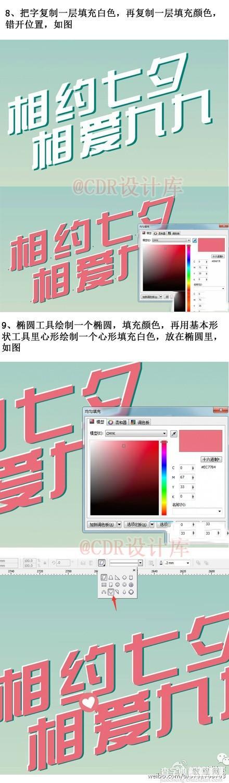 巧用CDR设计蛋糕店七夕海报4