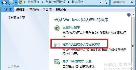 更换WPS安装后默认开启方式3