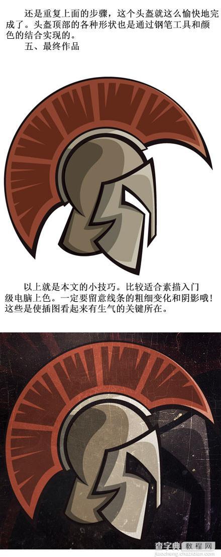 巧用Illustrator设计把草图转换成矢量图标9