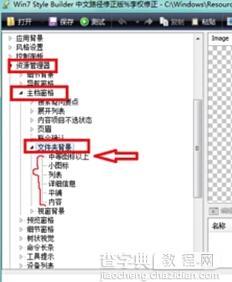 win7系统中文件背景颜色的修改方法3