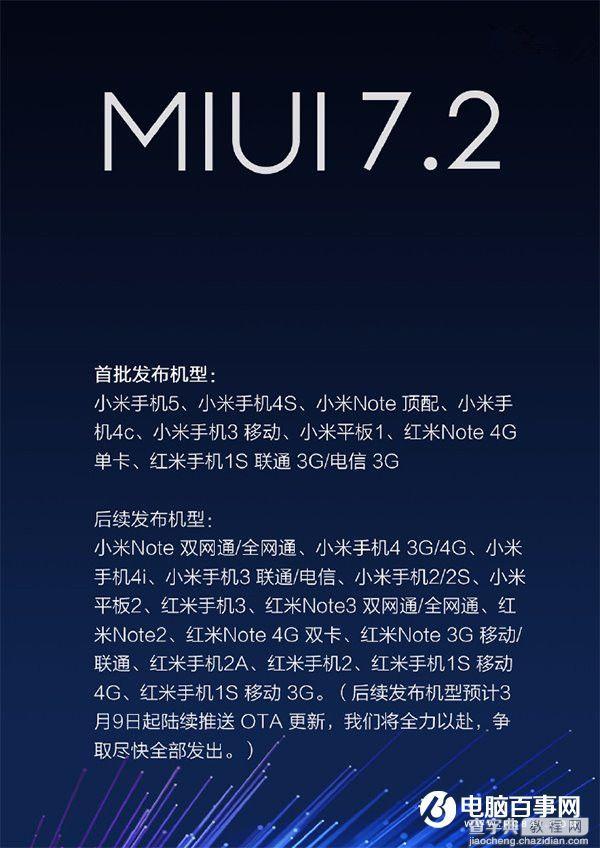 MIUI 7.2更新内容汇总2