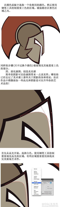 巧用Illustrator设计把草图转换成矢量图标7