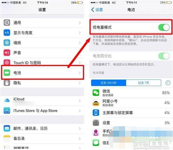 iphone6s如何延长待机时间?1