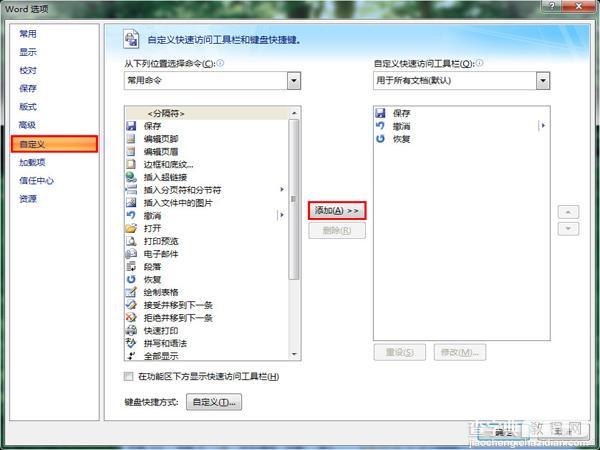 怎么让word文档窗口添加按钮2