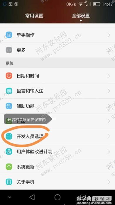 华为荣耀7开启开发人员模式的方法5