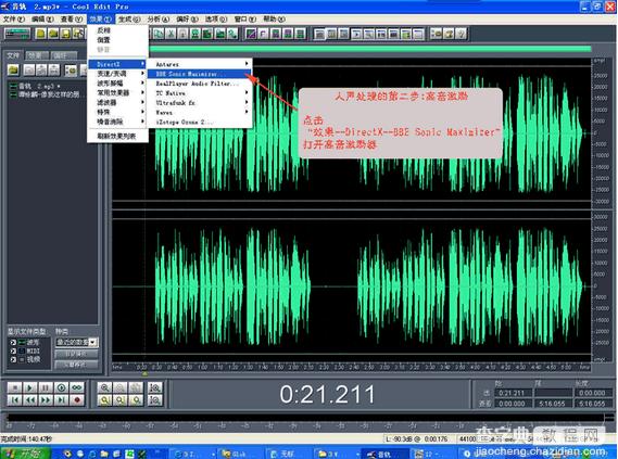 oolEdit教程使用v教程激励_工具软件高音-加装教程硬盘图片