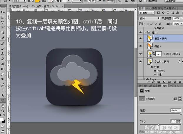 Photoshop教程:制作精致的闪电天气预报图标11