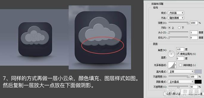 Photoshop教程:制作精致的閃電天氣預報圖標8