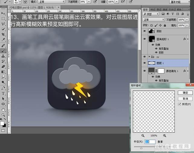 Photoshop教程:制作精致的闪电天气预报图标16