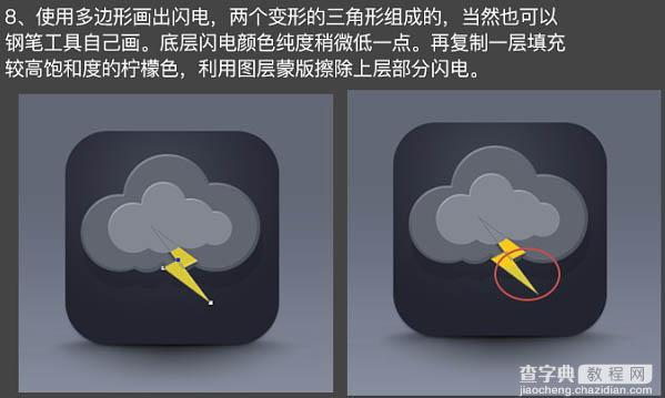 Photoshop教程:制作精致的閃電天氣預報圖標9