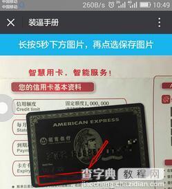 招商至尊黑卡不限额信用卡图片怎么弄4