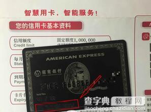 招商至尊黑卡不限额信用卡图片怎么弄5