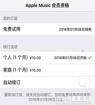 Apple Music如何取消自动续费_手机软件教程-