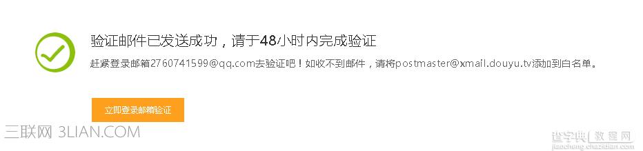 斗鱼TV忘记账号密码怎么办3