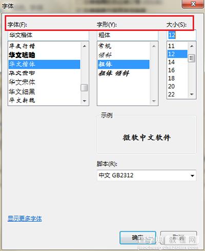 Beyond Compare输入窗格字体样式怎么改2