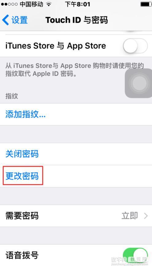 iPhone7字母数字密码怎么设置?4
