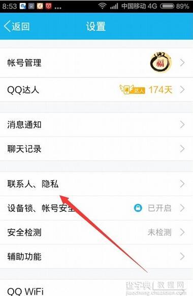 手機qq生日祝福怎么取消?3