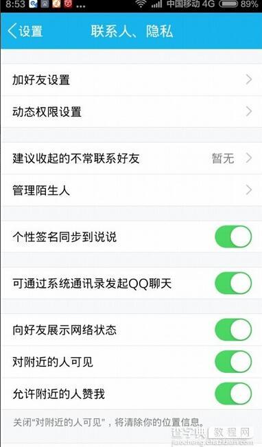 手機qq生日祝福怎么取消?4