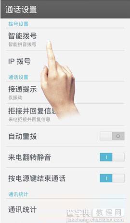 OPPO Find7手機智能撥號功能使用教程3