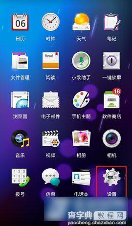 OPPO Find7手機智能撥號功能使用教程1