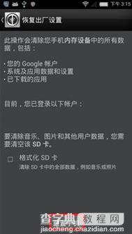 中兴努比亚Z7手机恢复出厂设置方法详解3