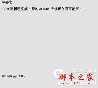 HTC X920E (Butterfly) 刷回官方RUU固件教程10