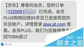 京东方商城会员PLUS是什么?京东方商城会员PLUS的运用方法6