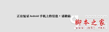 HTC X920E (Butterfly) 刷回官方RUU固件教程5
