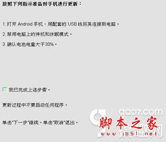 HTC X920E (Butterfly) 刷回官方RUU固件教程4