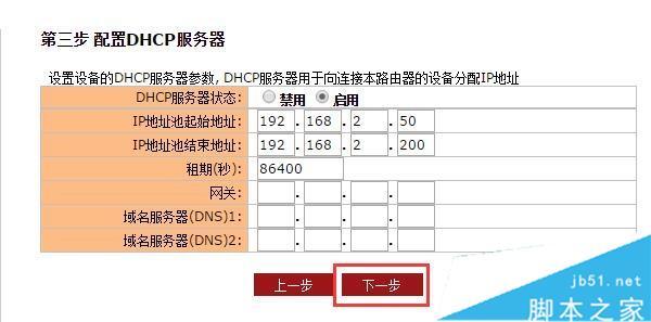 聚网捷(AFOUNDRY)EW750路由器怎么设置?附详细图文设置步骤14