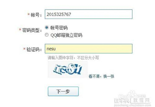 qq号码被盗如何申诉_qq号被盗了怎么办 如何找回被盗的QQ号码_黑客教程-查字典教程网