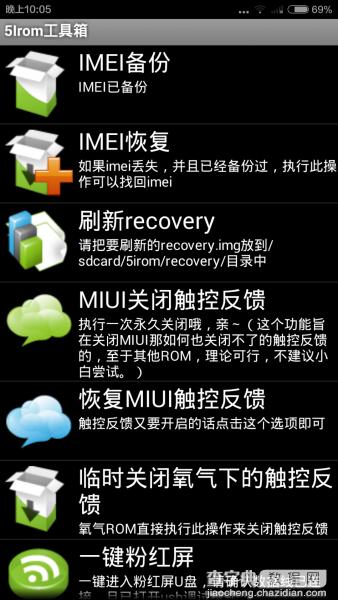 小米手机原有基带丢失的修复方法 理论适用所有MIUI1